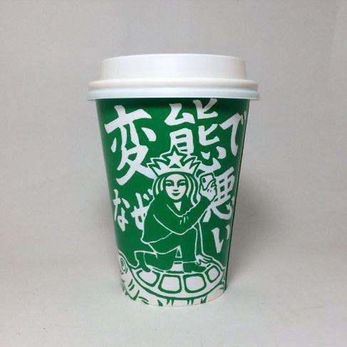 starbucks-cups-drawings-illustrator-soo-min-kim-south-korea-34-59d5d9d8a5948__700